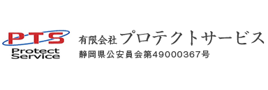 警備 静岡県|有限会社プロテクトサービス